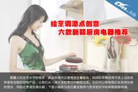 给烹调添点创意 六款新颖厨房电器推荐