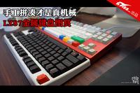 手工拼凑才是真机械 LZ87金属键盘图赏