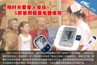 随时关爱家人身体 5款家用健康电器推荐