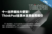 十一出手捡便宜 假期ThinkPad水货报价