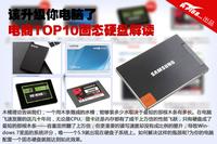 该升级你电脑了 电商TOP10固态硬盘解读