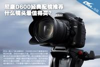 什么镜头值得买 尼康D600经典配镜推荐