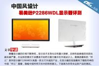 中国风设计 易美逊P2286WDL显示器评测