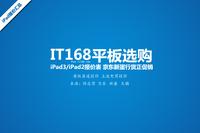 京东新蛋正促销 一周iPad3/iPad2报价表