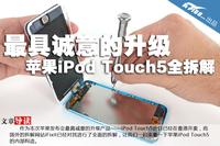 最具诚意的升级 苹果iPod Touch5全拆解