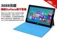 3688元起 微软Surface RT平板苏宁开售