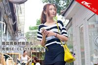 戴出青春时尚范 先锋SE-CL711模特外拍