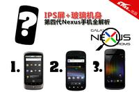 IPS屏+玻璃机身 第四代Nexus手机全解析