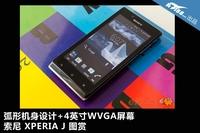 弧形机身+4英寸屏幕 索尼Xperia J图赏