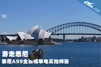 游走悉尼 索尼全画幅单电α99实拍样张