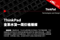 T430和X230最火 ThinkPad水货一周报价
