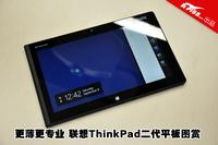超薄Win8平板 ThinkPad Tablet 2图赏