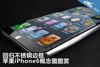 回归不锈钢合金边框 看看iPhone6新设计