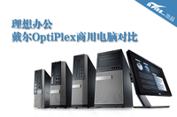 理想办公 戴尔OptiPlex商用台式机对比