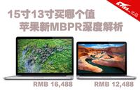 13寸15寸买哪个值 苹果新MBPR深度解析