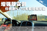 增强版实测 任我游N710车载GPS试用体验