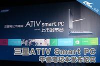 三星ATIV Smart PC平板笔记本发布纪实