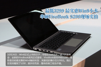 3299元Win8触控本 华硕VivoBook真机赏