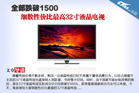 跌破1500 细数性价比最高32寸液晶电视