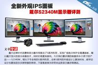 全新外观IPS面板 戴尔S2340M显示器评测