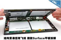结构紧凑有根飞线 微软Surface平板拆解