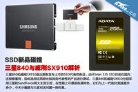 SSD新品碰撞 三星840与威刚SX910解析