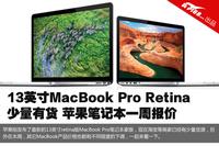 13英寸MBP Retina已到 MacBook本周报价