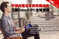 平板or笔记本? 三星Smart PC全球首测