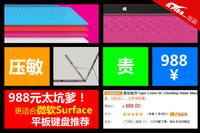 988元太坑爹 更适合Surface的键盘推荐