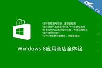 【Win8体验馆】Win8应用商店深入体验