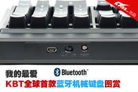 我的最爱 KBT全球首款蓝牙机械键盘图赏