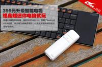 399元升级智能电视 铭鑫超迷你电脑试玩