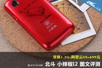 双核1.2G预售699元 小辣椒I2图文评测