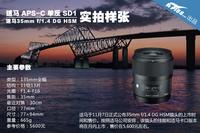 适马新镜头35mm f/1.4 DG HSM 实拍样张