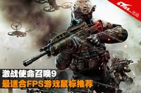 激战使命召唤9 最适合FPS游戏鼠标推荐
