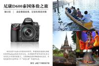 浮生偷得三日闲 尼康D600泰国体验之旅2