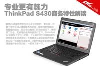 专业有魅力 ThinkPad S430商务特性解读
