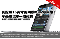 15英寸低配国行RMBP超值 苹果一周报价