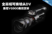 全画幅可换镜头DV 索尼VG900外观赏析