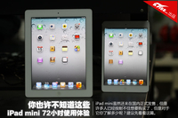 你不知道这些 iPad mini72小时使用体验