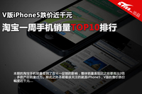 IP5降价近千元 淘宝一周手机销量TOP10