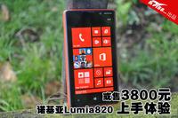 或售价3800元 诺基亚Lumia820上手体验