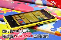 美版价格最低 诺基亚Lumia920购买答疑