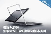 创新玩得转 戴尔XPS12触屏超极本美图