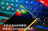 多彩后盖WP8新机 诺基亚Lumia 820图赏
