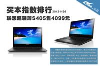 买本指数推荐 联想超轻薄S405售4099元