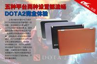 五种平台两种设置都流畅 DOTA2完全体验