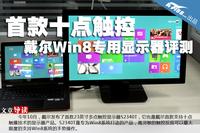 首款十点触控 戴尔Win8专用显示器评测