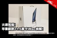 极简至极的设计 苹果新款iMac电脑拆解