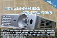 最强入门3D高清机 明基W1070投影解析
